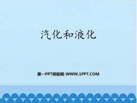 《汽化和液化》物�B�化PPT免�M下�d