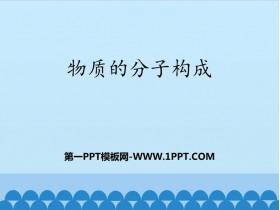 《物�|的分子��成》�岷湍�PPT教�W�n件