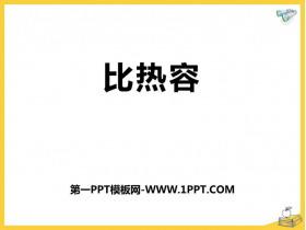 《比�崛荨�岷湍�PPT教�W�n件