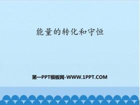 《能量的�D化和守恒》�岷湍�PPT教�W�n件
