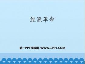 《能源革命》能源�c可持�m�l展PPT下�d