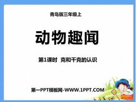 《动物趣闻》PPT教学课件(第1课时)