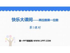 《快乐大课间》PPT教学课件(第1课时)