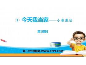 《今天我当家》PPT教学课件(第1课时)