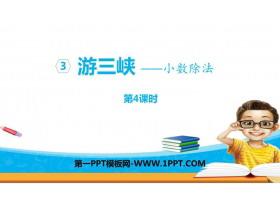 《游三峡》PPT课件下载(第4课时)