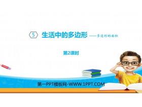《生活中的多边形》PPT教学课件(第2课时)