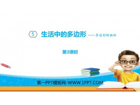 《生活中的多边形》PPT教学课件(第3课时)