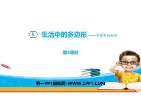 《生活中的多边形》PPT教学课件(第4课时)