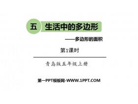 《生活中的多边形》PPT课件下载(第1课时)