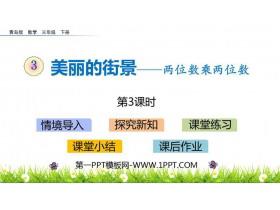 《美��的街景》PPT教�W�n件(第3�n�r)