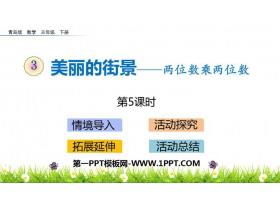 《美��的街景》PPT教�W�n件(第5�n�r)