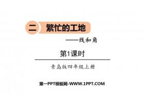 《繁忙的工地》PPT教学课件(第1课时)