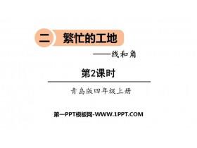 《繁忙的工地》PPT教学课件(第2课时)
