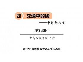《交通中的线》PPT教学课件(第1课时)