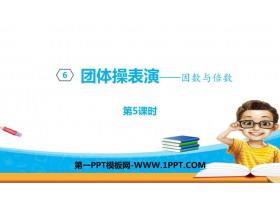《团体操表演》PPT教学课件(第5课时)