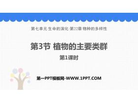《植物的主要类群》PPT教学课件(第1课时)