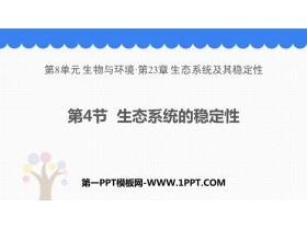《生态系统的稳定性》PPT免费课件