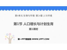 《人口增长与计划生育》PPT教学课件(第1课时)
