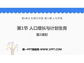 《人口增长与计划生育》PPT教学课件(第2课时)