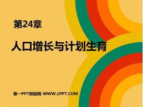 《人口增长与计划生育》PPT免费课件