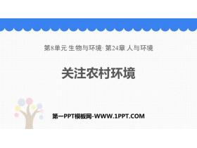 《关注农村环境》PPT下载