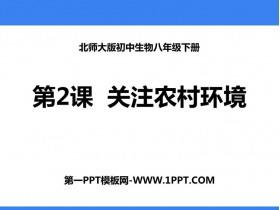 《关注农村环境》PPT教学课件