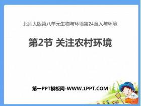 《关注农村环境》PPT课件下载