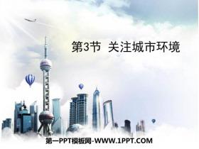 《关注城市环境》PPT下载