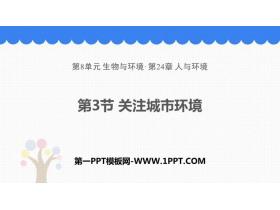 《关注城市环境》PPT教学课件