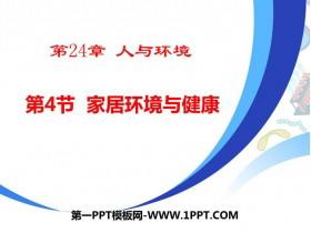 《家居环境与健康》PPT下载