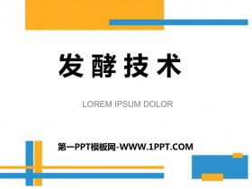 《发酵技术》PPT教学课件