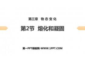 《熔化和凝固》物�B�化PPT��}�n件