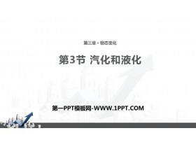 《汽化和液化》物�B�化PPT教�W�n件