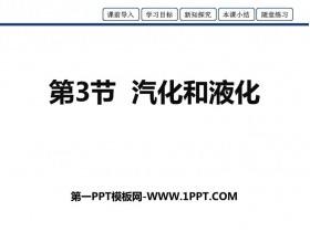 《汽化和液化》物�B�化PPT�n件下�d
