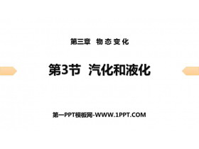 《汽化和液化》物�B�化PPT��}�n件