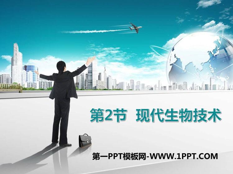 《现代生物技术》PPT下载
