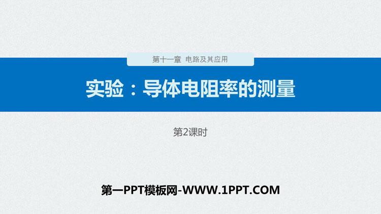 《实验:导体电阻率的测量》PPT精品课件(第2课时)