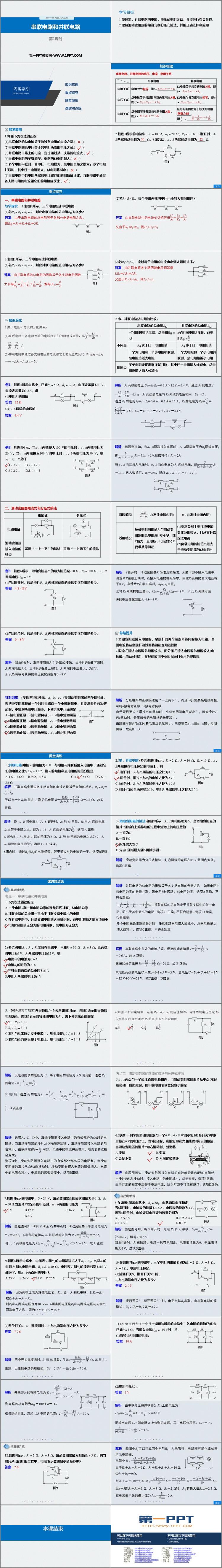《串联电路和并联电路》PPT精品课件(第1课时)
