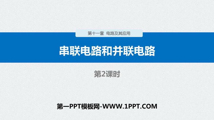 《串联电路和并联电路》PPT精品课件(第2课时)