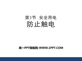 《防止�|�》安全用�PPT教�W�n件