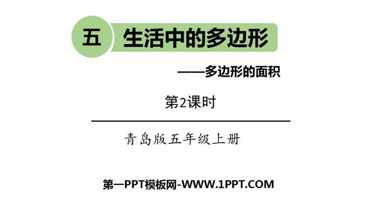 《生活中的多边形》PPT课件下载(第2课时)