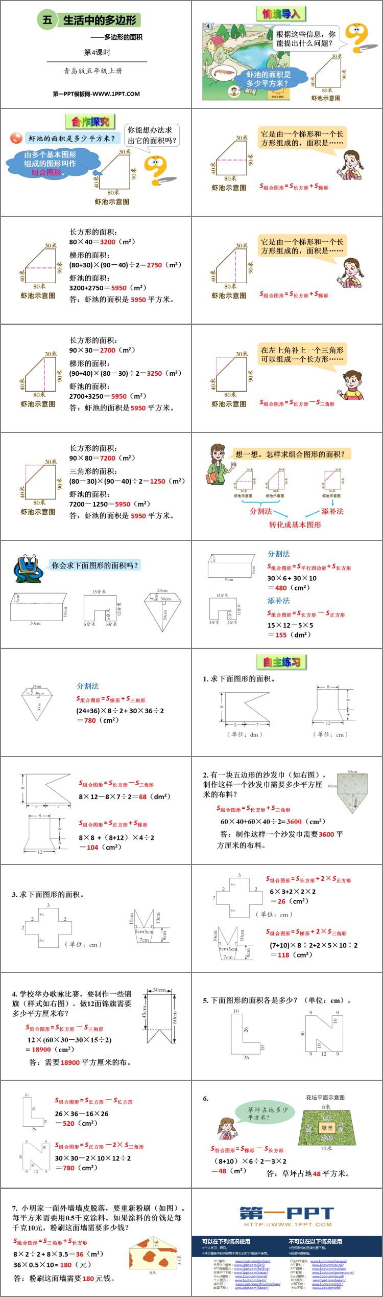 《生活中的多边形》PPT课件下载(第4课时)