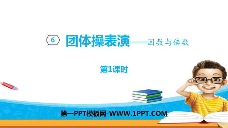 《团体操表演》PPT教学课件(第1课时)