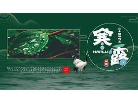 深绿色寒露节气PPT模板免费下载