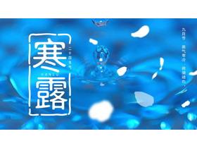 蓝色露珠背景的寒露节气介绍PPT模板