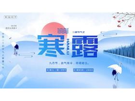 蓝色松林仙鹤背景的寒露节气介绍PPT模板