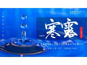 水滴背景的寒露节气PPT模板
