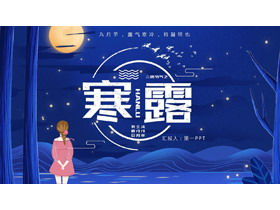 插画夜空下女孩背景的寒露节气介绍PPT模板