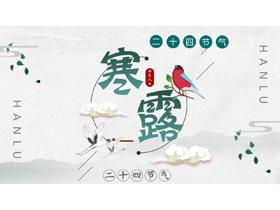 精致中国风寒露节气介绍PPT模板免费下载