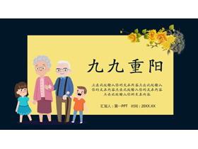卡通老人与儿童背景九九重阳PPT模板